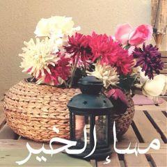 goodevening مساء_الخير